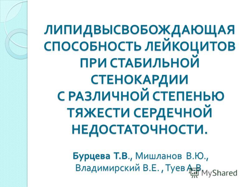 ЛИПИДВЫСВОБОЖДАЮЩАЯ СПОСОБНОСТЬ ЛЕЙКОЦИТОВ ПРИ СТАБИЛЬНОЙ СТЕНОКАРДИИ С РАЗЛИЧНОЙ СТЕПЕНЬЮ ТЯЖЕСТИ СЕРДЕЧНОЙ НЕДОСТАТОЧНОСТИ. Бурцева Т. В., Мишланов В. Ю., Владимирский В. Е., Туев А. В. ЛИПИДВЫСВОБОЖДАЮЩАЯ СПОСОБНОСТЬ ЛЕЙКОЦИТОВ ПРИ СТАБИЛЬНОЙ СТЕН