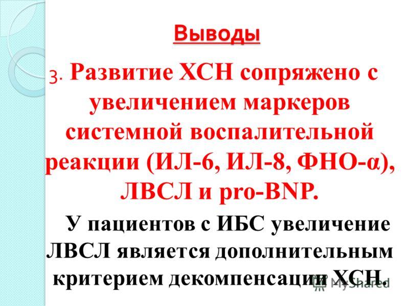 Выводы 3. Развитие ХСН сопряжено с увеличением маркеров системной воспалительной реакции (ИЛ-6, ИЛ-8, ФНО-α), ЛВСЛ и pro-BNP. У пациентов с ИБС увеличение ЛВСЛ является дополнительным критерием декомпенсации ХСН.