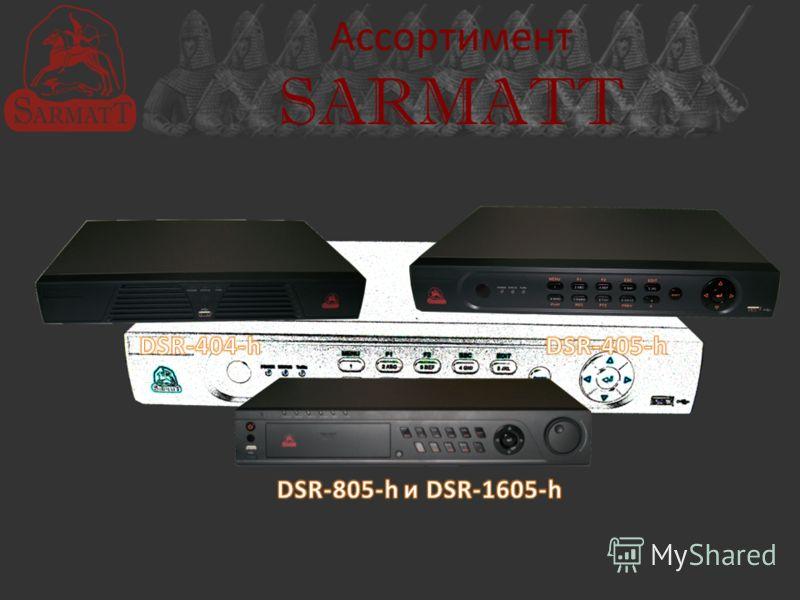 Ассортимент SARMATT Аналоговые регистраторы