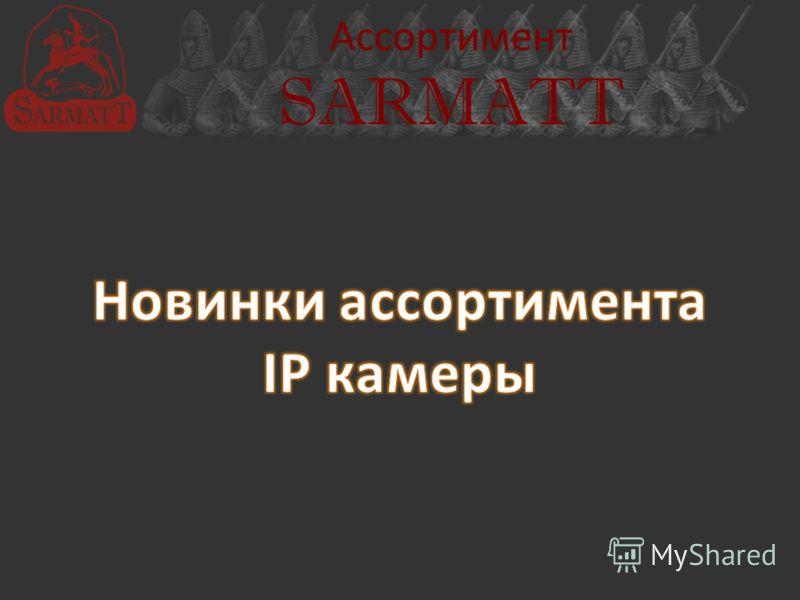 Ассортимент SARMATT