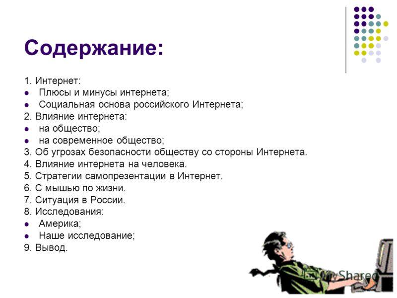 Содержание: 1. Интернет: Плюсы и минусы интернета; Социальная основа российского Интернета; 2. Влияние интернета: на общество; на современное общество; 3. Об угрозах безопасности обществу со стороны Интернета. 4. Влияние интернета на человека. 5. Стр