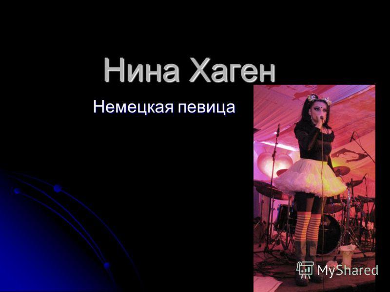 Нина Хаген Немецкая певица