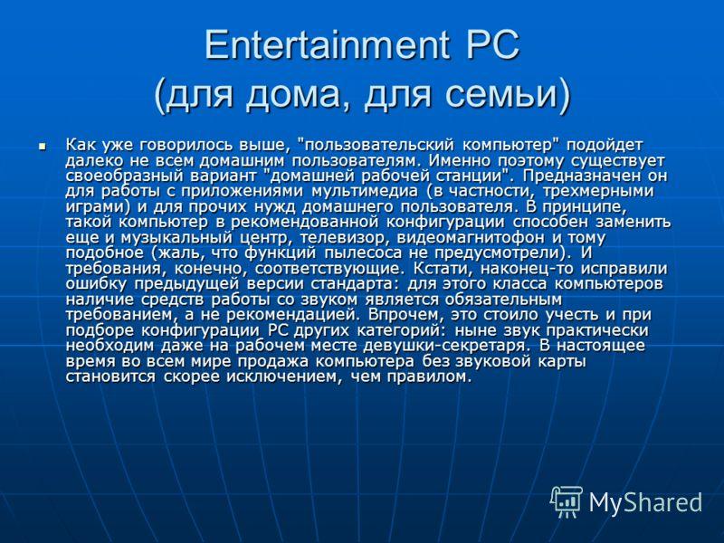 Entertainment PC (для дома, для семьи) Как уже говорилось выше,