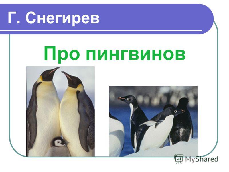 Г. Снегирев Про пингвинов
