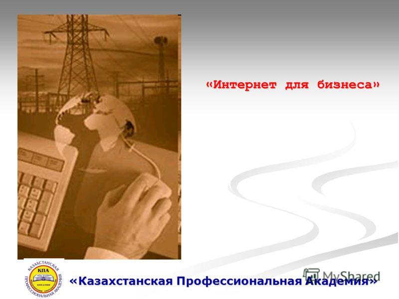 « Интернет для бизнеса » «Казахстанская Профессиональная Академия»
