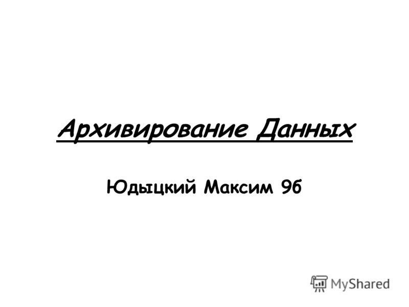 Архивирование Данных Юдыцкий Максим 9б