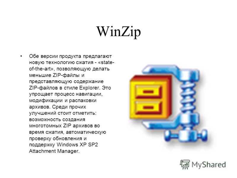 WinZip Обе версии продукта предлагают новую технологию сжатия - «state- of-the-art», позволяющую делать меньшие ZIP-файлы и представляющую содержание ZIP-файлов в стиле Explorer. Это упрощает процесс навигации, модификации и распаковки архивов. Среди