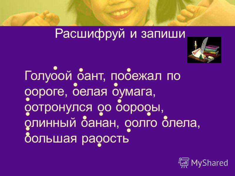 шифровка О