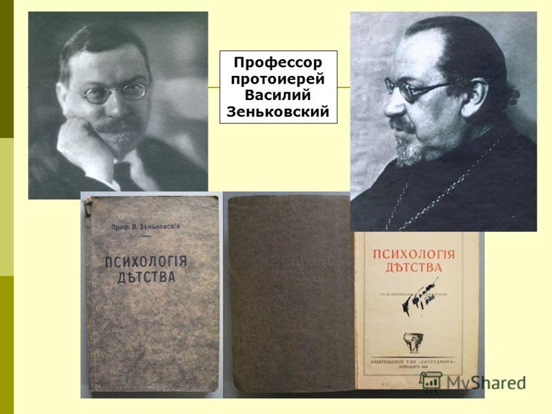 Профессор протоиерей Василий Зеньковский
