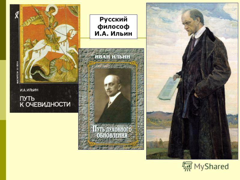 Русский философ И.А. Ильин