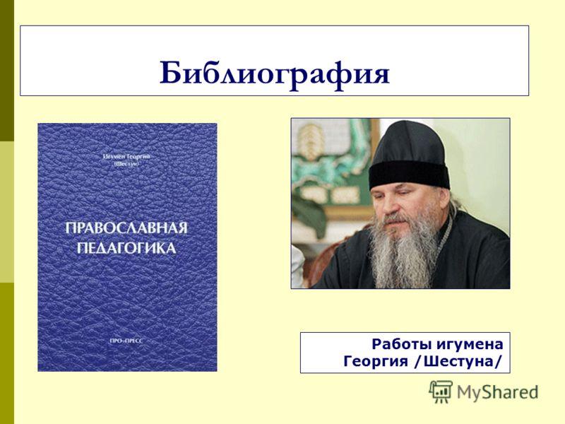 Библиография работы игумена георгия