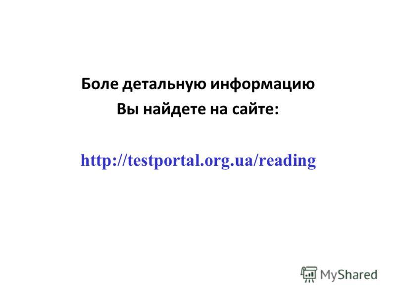 Боле детальную информацию Вы найдете на сайте: http://testportal.org.ua/reading