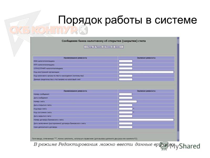 Порядок работы в системе В режиме Редактирования можно ввести данные вручную.