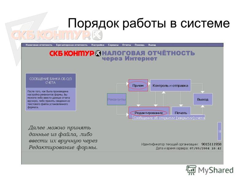 Порядок работы в системе Далее можно принять данные из файла, либо ввести их вручную через Редактирование формы.