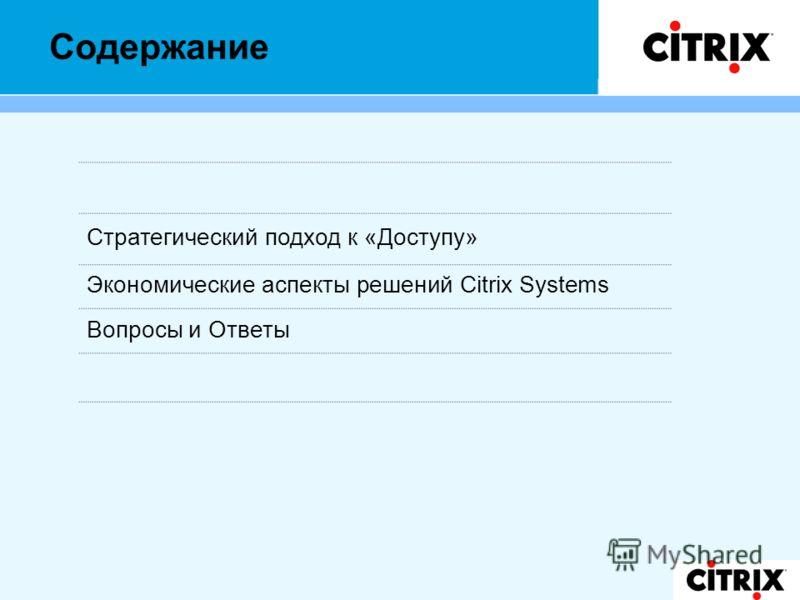 Содержание Стратегический подход к «Доступу» Экономические аспекты решений Citrix Systems Вопросы и Ответы