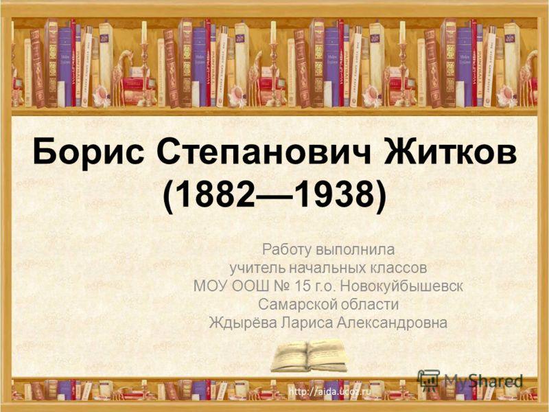 Житков 18821938 работу выполнила учитель