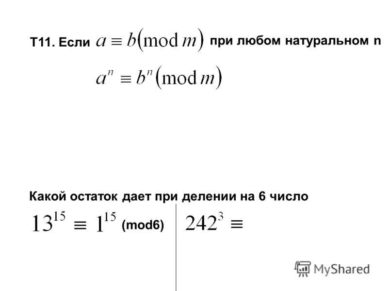 Т11. Если при любом натуральном n (mod6) Какой остаток дает при делении на 6 число