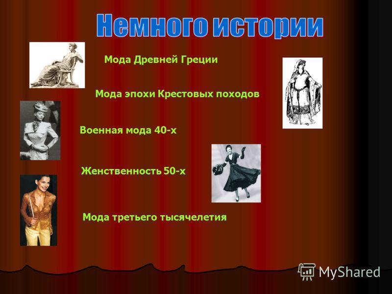Мода Древней Греции Мода эпохи Крестовых походов Военная мода 40-х Женственность 50-х Мода третьего тысячелетия