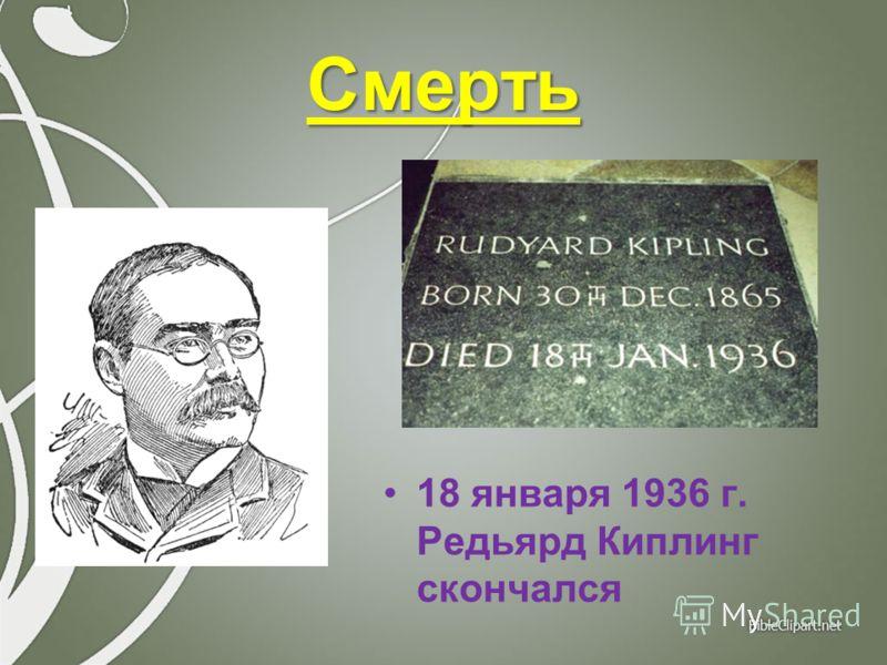 Смерть 18 января 1936 г. Редьярд Киплинг скончался