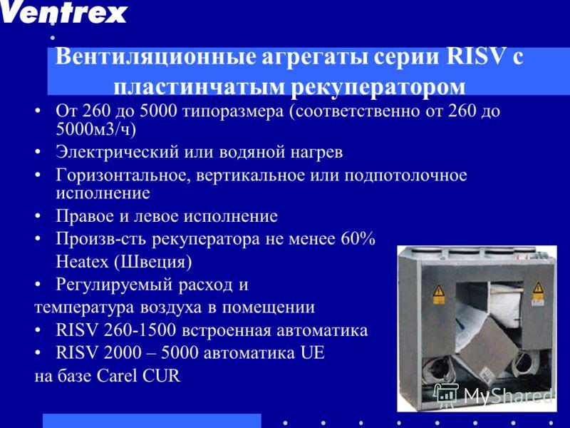 Вентиляционные агрегаты серии RISV с пластинчатым рекуператором От 260 до 5000 типоразмера (соответственно от 260 до 5000м3/ч) Электрический или водяной нагрев Горизонтальное, вертикальное или подпотолочное исполнение Правое и левое исполнение Произв
