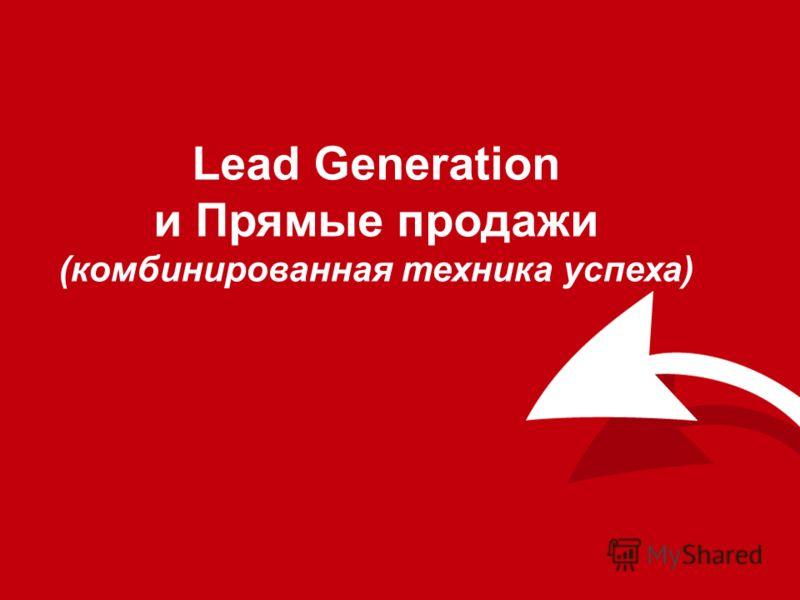 Lead Generation и Прямые продажи (комбинированная техника успеха)