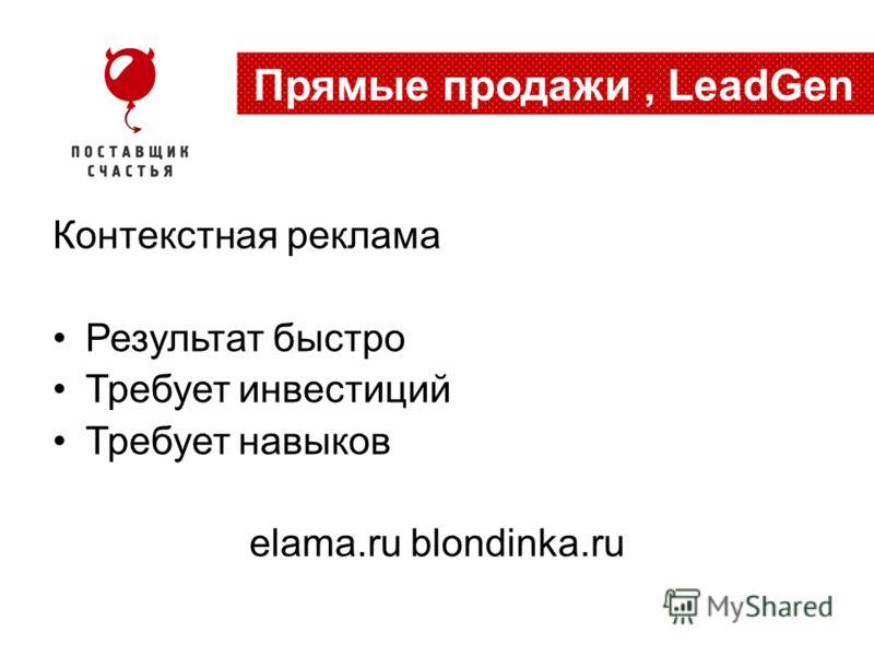 Контекстная реклама Результат быстро Требует инвестиций Требует навыков elama.ru blondinka.ru Прямые продажи, LeadGen