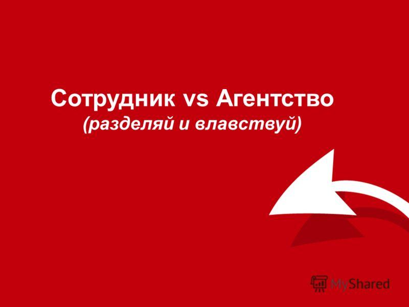 Сотрудник vs Агентство (разделяй и влавствуй)