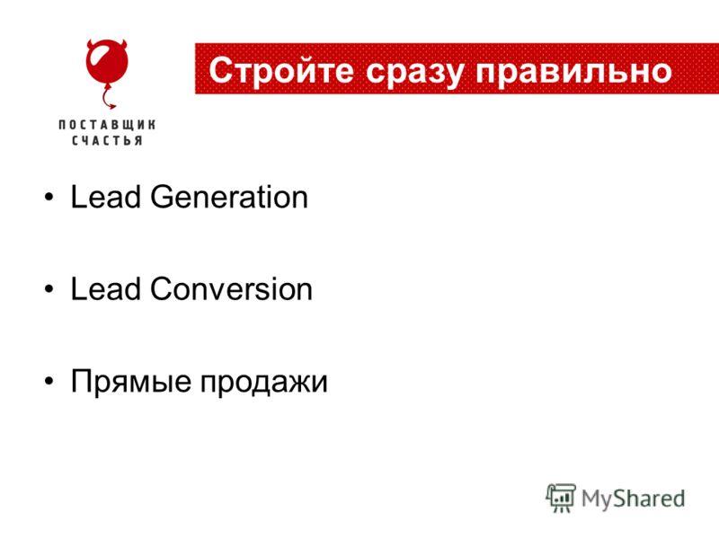 Lead Generation Lead Conversion Прямые продажи Стройте сразу правильно