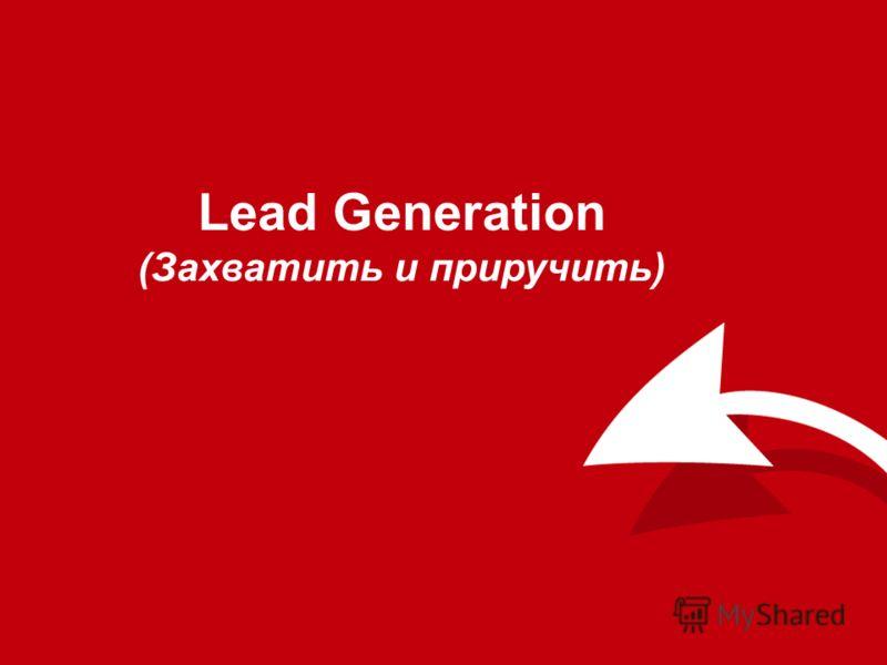 Lead Generation (Захватить и приручить)