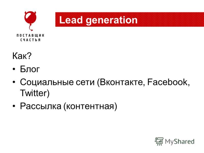 Как? Блог Социальные сети (Вконтакте, Facebook, Twitter) Рассылка (контентная) Lead generation