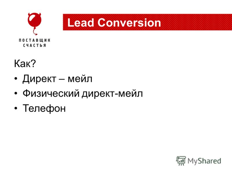 Как? Директ – мейл Физический директ-мейл Телефон Lead Conversion