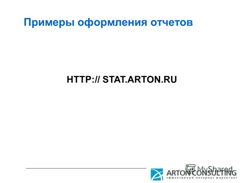 Примеры оформления отчетов HTTP:// STAT.ARTON.RU