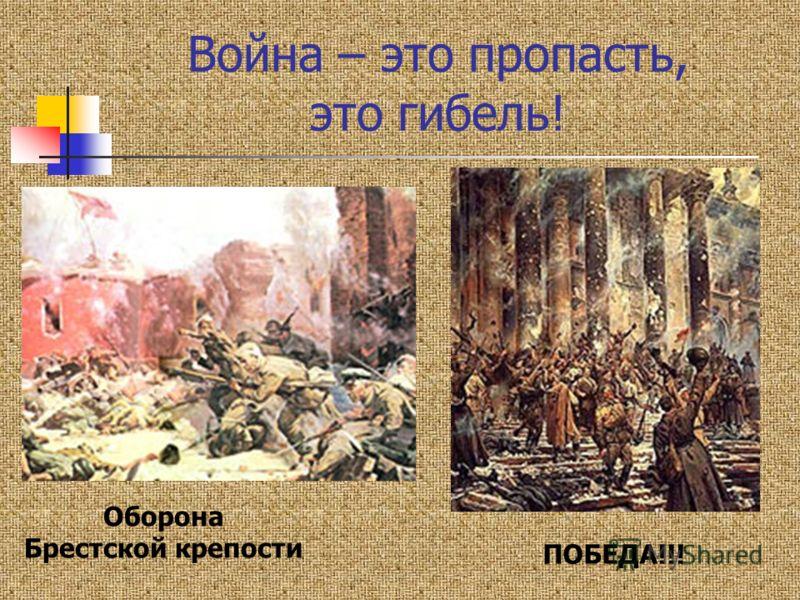 Война – это пропасть, это гибель! Оборона Брестской крепости ПОБЕДА!!!