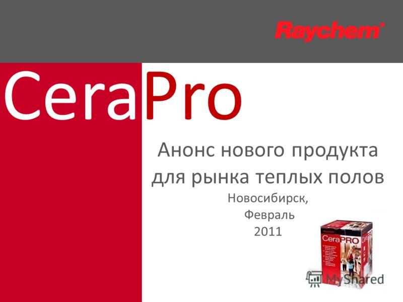CeraPro Анонс нового продукта для рынка теплых полов Новосибирск, Февраль 2011