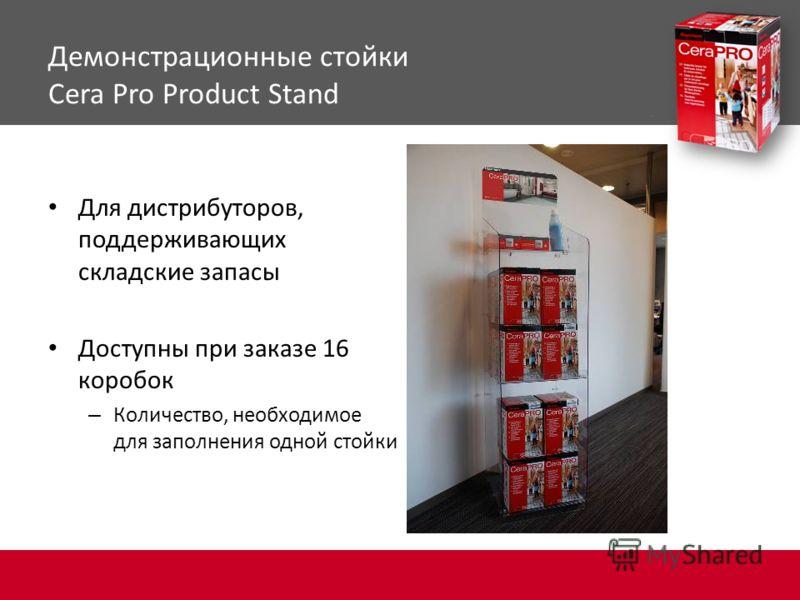 Демонстрационные стойки Cera Pro Product Stand Для дистрибуторов, поддерживающих складские запасы Доступны при заказе 16 коробок – Количество, необходимое для заполнения одной стойки