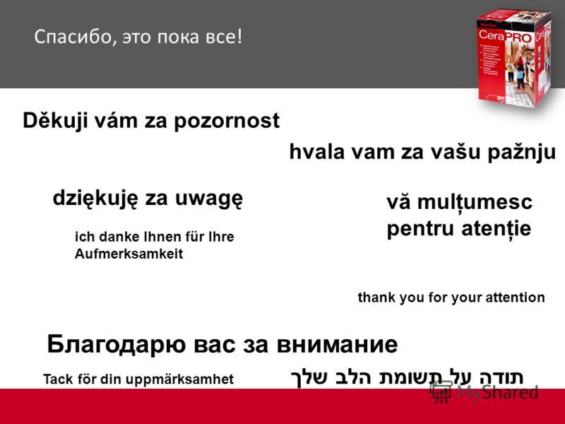 Спасибо, это пока все! Děkuji vám za pozornost Благодарю вас за внимание dziękuję za uwagę hvala vam za vašu pažnju תודה על תשומת הלב שלך vă mulţumesc pentru atenţie Tack för din uppmärksamhet thank you for your attention ich danke Ihnen für Ihre Auf