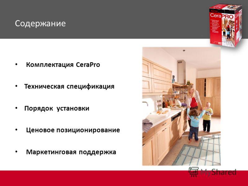 Содержание Комплектация CeraPro Техническая спецификация Порядок установки Ценовое позиционирование Маркетинговая поддержка