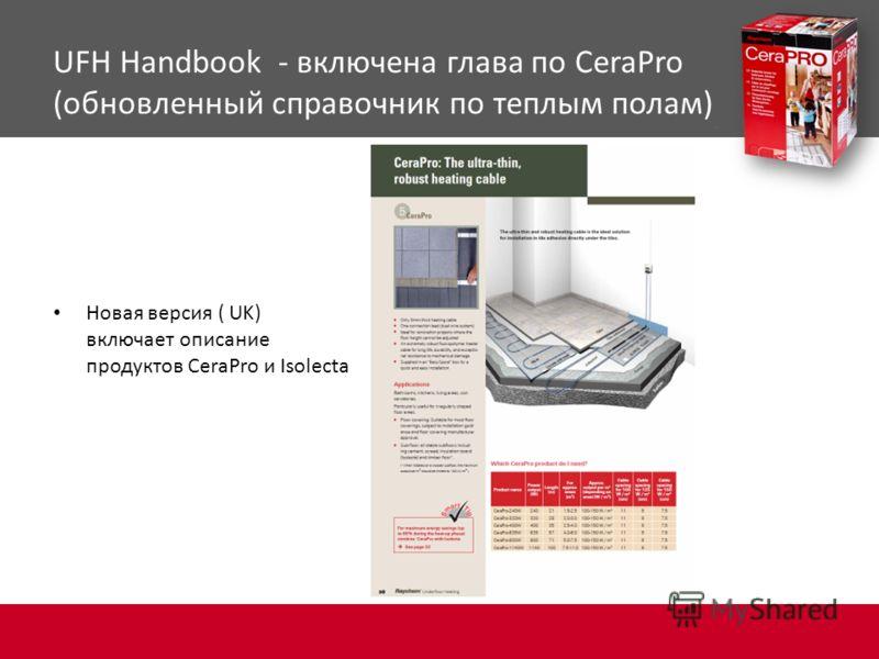 UFH Handbook - включена глава по CeraPro (обновленный справочник по теплым полам) Новая версия ( UK) включает описание продуктов CeraPro и Isolecta