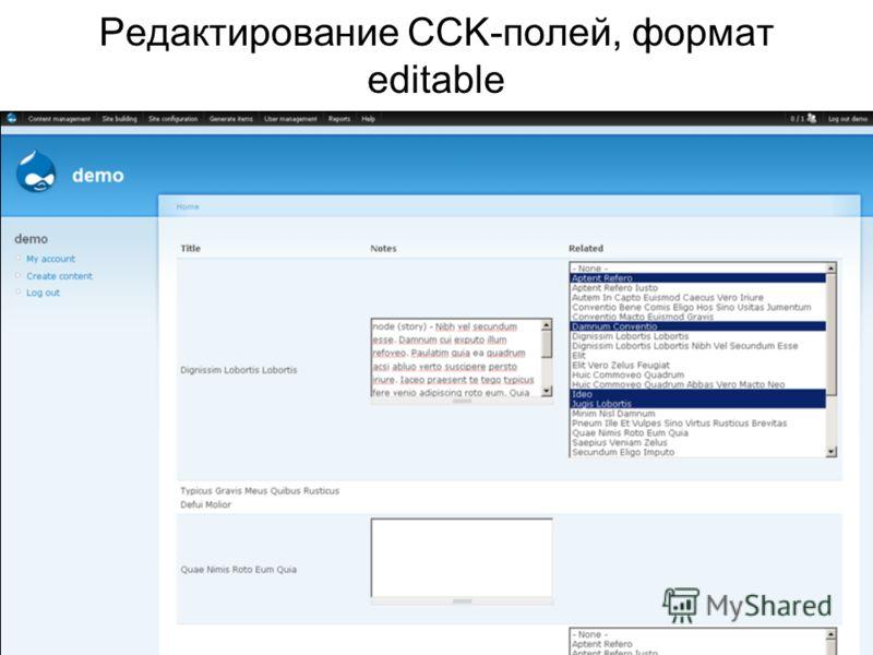 Редактирование CCK-полей, формат editable