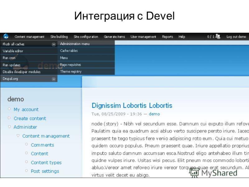 Интеграция с Devel
