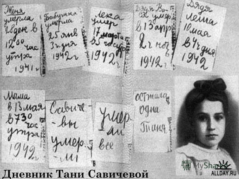 : Дневник Тани Савичевой