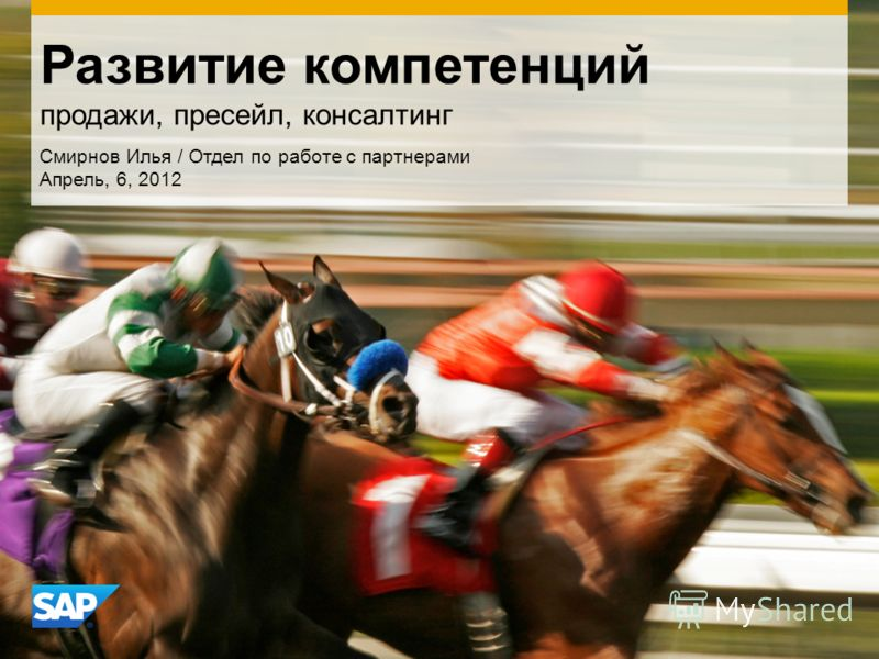 Развитие компетенций продажи, пресейл, консалтинг Смирнов Илья / Отдел по работе с партнерами Апрель, 6, 2012