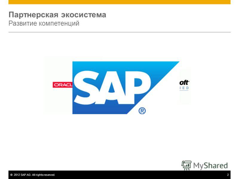 ©2012 SAP AG. All rights reserved.2 Партнерская экосистема Развитие компетенций