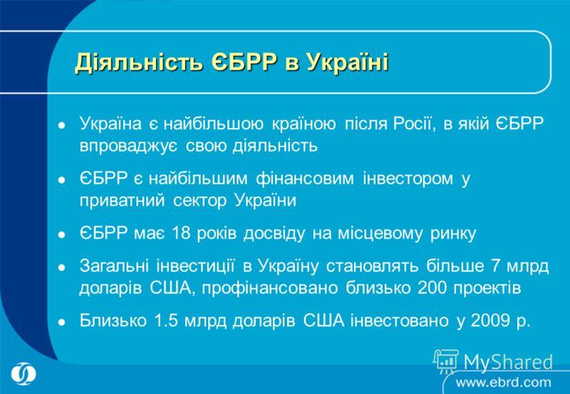 Діяльність ЄБРР в Україні Україна є найбільшою країною після Росії, в якій ЄБРР впроваджує свою діяльність ЄБРР є найбільшим фінансовим інвестором у приватний сектор України ЄБРР має 18 років досвіду на місцевому ринку Загальні інвестиції в Україну с
