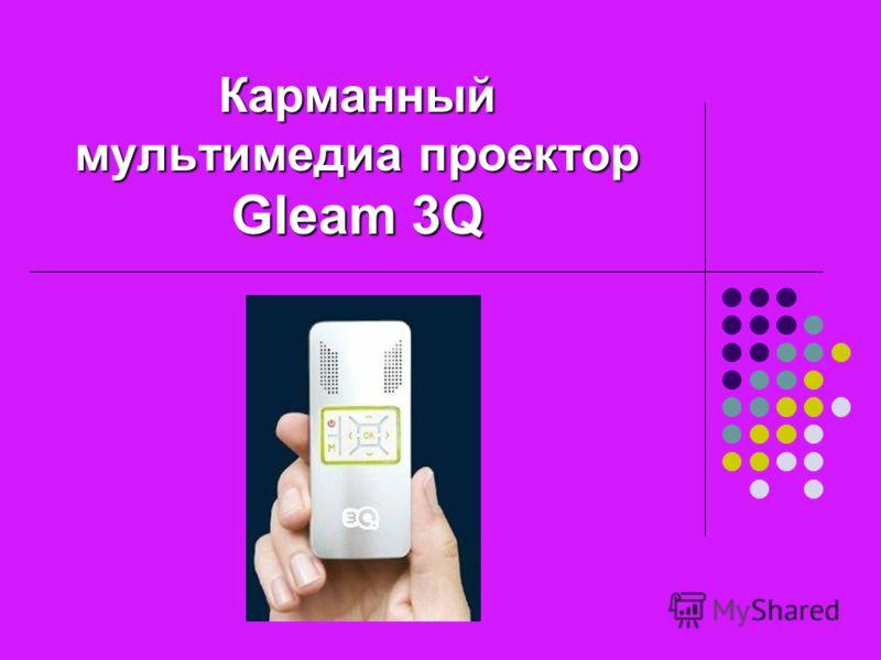 Карманный мультимедиа проектор Gleam 3Q