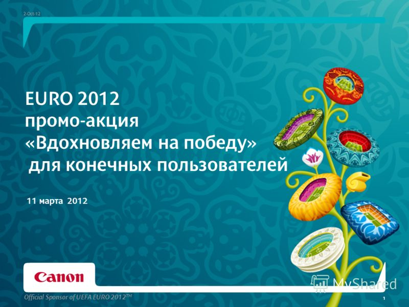 Official Sponsor of UEFA EURO 2012 TM EURO 2012 промо-акция «Вдохновляем на победу» для конечных пользователей 11 марта 2012 1 1-Aug-12 Official Sponsor of UEFA EURO 2012 TM