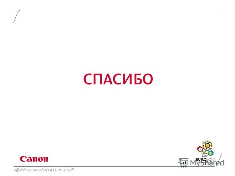 Official Sponsor of UEFA EURO 2012 TM СПАСИБО