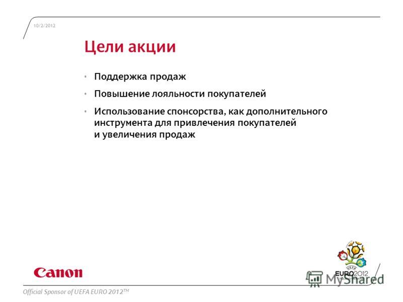 Цели акции Поддержка продаж Повышение лояльности покупателей Использование спонсорства, как дополнительного инструмента для привлечения покупателей и увеличения продаж 8/1/2012 2