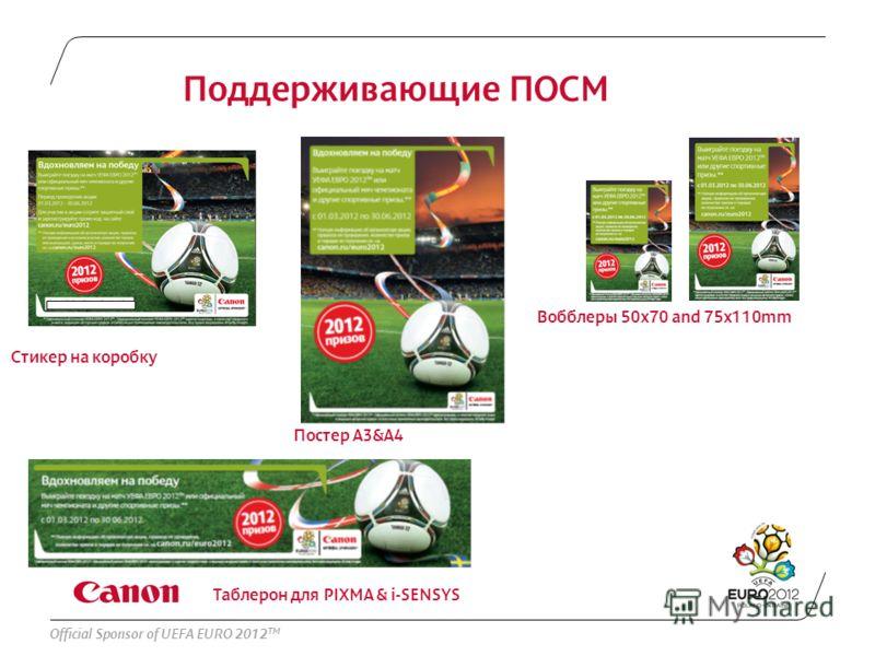 Official Sponsor of UEFA EURO 2012 TM Поддерживающие ПОСМ Стикер на коробку Постер A3&A4 Таблерон для PIXMA & i-SENSYS Вобблеры 50x70 and 75x110mm