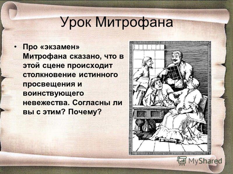 Урок Митрофана Про «экзамен» Митрофана сказано, что в этой сцене происходит столкновение истинного просвещения и воинствующего невежества. Согласны ли вы с этим? Почему?